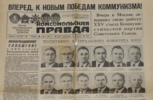 Товарищ Гришин, товарищ Соломенцев, и другие члены Политбюро